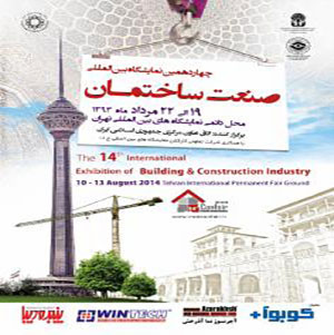 17th International Exhibition of Building and Construction Industriy